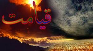 Image result for ‫لعن شدگان روز قیامت‬‎