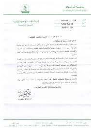 the international arab society of certified accountants asca a thank you letter from yarmouk universirty irbid 24 2012