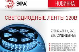 Новинка: мощные <b>влагозащищённые LED</b>-<b>ленты ЭРА</b> на 220 В ...