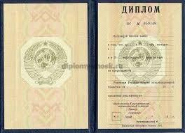 Купить диплом СССР надежно Дипломы республик СССР