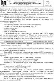 СМК РГУТиС Лист из pdf В комиссию по предварительной защите ВКР студент предоставляет задание на выполнение ВКР шаблон задания