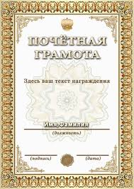 Грамоты дипломы сертификаты Страница Скачать psd бесплатно  Грамота с красивой рамкой