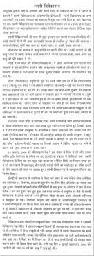 custom writing at hindi essay for nature mother teresa hindi essay a m cleaning