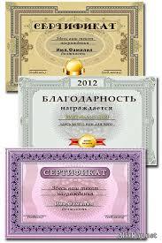 скачать грамоты дипломы благодарности сертификаты бесплатно и  Шаблон благодарности и сертификатов templates of gratitude and certificates
