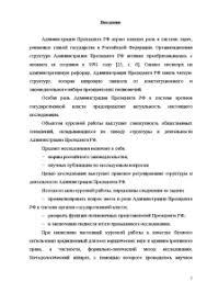 Администрация президента РФ Администрация Президента РФ в системе  Курсовая Администрация президента РФ 3