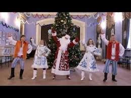 <b>Дед Мороз</b> зажигает! - YouTube