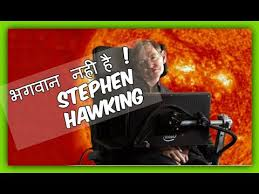 stephen hawking भगवान नही है god does not exist in  stephen hawking भगवान नही है god does not exist in hindi