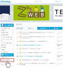 Z 会 マイ ページ