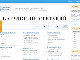 Электронный каталог диссертаций россия
