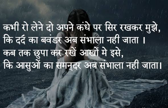 shayari sad hindi me