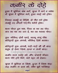 best poetry my passion images passion poetry hindi sahitya kabir dohe