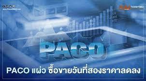 PACO แผ่ว ซื้อขายวันที่สองราคาลดลง