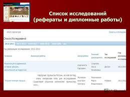 Презентация на тему ГБОУ Гимназия Московская городская  6 Список исследований рефераты и дипломные работы
