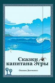 «<b>Сказки капитана Эгры</b>. Первое плаванье» читать бесплатно ...