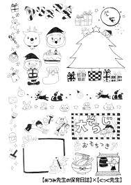 無料12月のおたより用イラスト素材配布クリスマス大掃除お