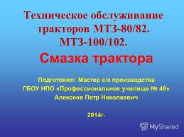 Презентация на тему Техническое обслуживание тракторов МТЗ  1 Техническое обслуживание тракторов