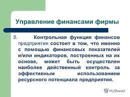 Презентация на тему Управление финансами фирмы Вводная тема  32 Управление финансами фирмы 5 Контрольная функция финансов