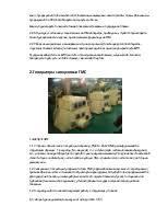Электрооборудование судна распределительный щит генераторы  Электрооборудование судна распределительный щит генераторы синхронные ГМС трансформатор котел Отчет по практике