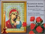 Поздравления открытка казанская божья матерь