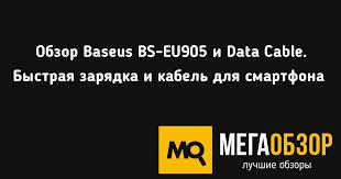 Обзор <b>Baseus</b> BS-EU905 и Data Cable. Быстрая <b>зарядка</b> и кабель ...
