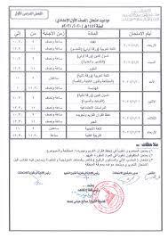 جدول امتحانات الصف الثاني الاعدادي الترم الاول 2021