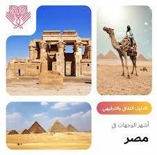 أشهر الوجهات في مصر – الدليل الثقافي والترفيهي – LookinMENA