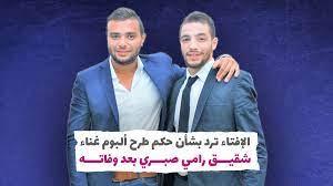 الإفتاء ترد بشأن حكم طرح ألبوم غناء شقيق رامي صبري بعد وفاته