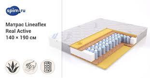 Двуспальный <b>матрас LINEAFLEX REAL ACTIVE</b> 140х190 см ...
