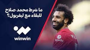 ما شرط محمد صلاح للبقاء مع ليفربول؟ - YouTube