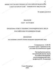Диссертация на тему Проблема ответственности юридических лиц в  Диссертация и автореферат на тему Проблема ответственности юридических лиц в российском уголовном праве