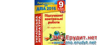 ДПА Английский язык Итоговые контрольные работы класс  Итоговые контрольные работы Украинская литература 9 класс Учебники и пособия