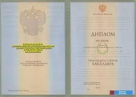 купить диплом в Москве Купить диплом учёная степень бакалавр образца выдачи в ВУЗах с 2004 года Цена диплома полностью заполненного с приложением к диплому