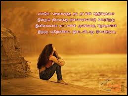 Unbroken Quotes Sad Feeling Friendship Quotes In Tamil Kavithaitamil on Unbroken 87