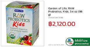 ส นค านำเข า garden of life raw probiotics kids 3 4 oz 96 g ราคา 2 120 00 จ ดส งฟร ต างประเทศ tony usa