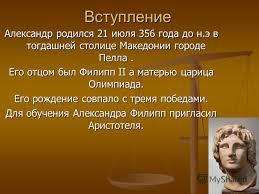 Презентация на тему ГОУ Гимназия Московская городская  3 Вступление Александр