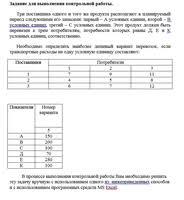 Логистика Контрольная работа Вариант № Работа Контрольная  Логистика Контрольная работа Вариант №5