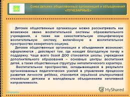 Презентация на тему Общие сведения об учителе Фамилия Имя  3 Общие