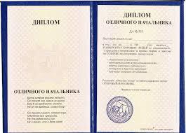 Корпоративные подарки К орденам можно подобрать прикольные дипломы и сертификаты Диплом начальника