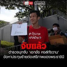 PostToday - POLITICS : เจ้าหน้าที่ตำรวจ จับกุมตัว