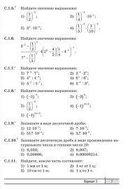 Алгебра Самостоятельные и контрольные работы Тестовые задания  Самостоятельные и контрольные работы Тестовые задания В 4 вариантах 3