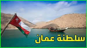 معلومات عن سلطنة عمان 2021 Oman | دولة تيوب 🇴🇲 - YouTube