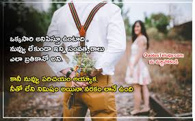 Love Quotes Status Messages In Telugu Proposals Collection Fascinating Telugu Lovely Quotes