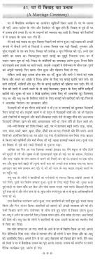 hindi essays world s largest collection of essays published by essay on a marriage ceremony in hindi