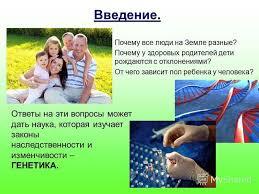 Презентация на тему МОКУ Покровская средняя общеобразовательная  2 Введение