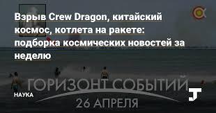 <b>Взрыв</b> Crew Dragon, китайский космос, котлета на ракете ...