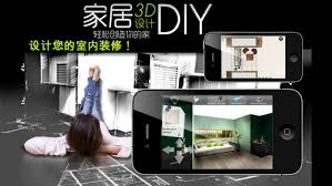 Small Picture 3DDIY Home Design 3D Full Chinese Version