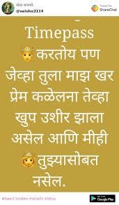 Download Heart Broken Marathi Status मतर आण परम