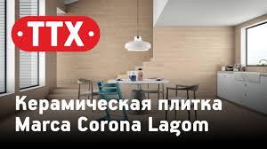 <b>Керамическая</b> плитка <b>Marca</b> Corona Lagom. Керамогранит под ...