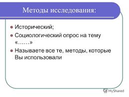 Презентация на тему ДИПЛОМНАЯ РАБОТА на тему Государственное  6 Методы исследования Исторический Социологический опрос на тему Называете все те методы которые Вы использовали
