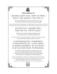 Complete vedas in original sanskrit with hindi translation. Hindu Prayers